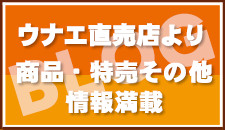 ウナエ直売店ブログ